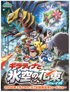giratina-and-the-bouquet-from-the-icy-sky1